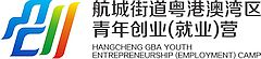Hangcheng GBA Youth Entrepreneurship (Employment) Camp: Helping Returning Students Starting Jobs or Own Businesses