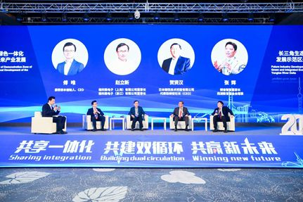 Jiashan China 2020 International Investment and Trade Fair Held