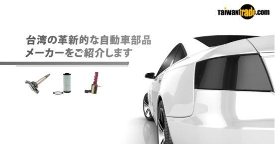 Taiwantrade.comが、国際オートアフターマーケットで自動車テクノロジーイノベーションを展示