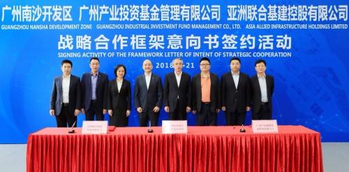 AAI Collaborates with Guangzhou Nansha Development Zone and Guangzhou Fund to Develop Nansha Free Trade Zone