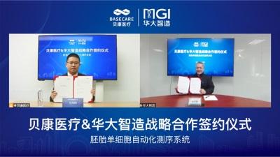 贝康医疗(2170.HK)与华大智造达成测序仪研发合作,共同开发辅助生殖下一代自动化实验平台