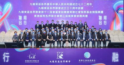 中華人民共和國成立七十二周年、東聯成立三十周年誌慶 東聯第十一屆會董就職曁東聯社會服務基金換屆 越秀第三屆理事會就職典禮