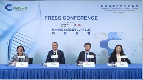 正處CAR-T細胞療法黃金賽道 科濟藥業今日招股