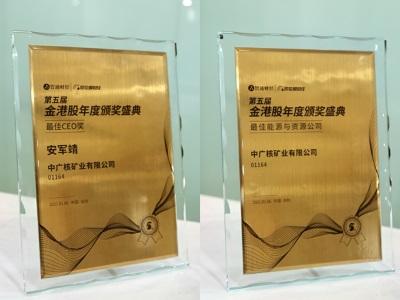 中广核矿业有限公司喜获金港股「最佳CEO奖」及「最佳能源与资源公司」称号