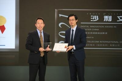 中信国际电讯CPC荣膺Frost & Sullivan 2021 最佳实践奖 (Best Practices Award)