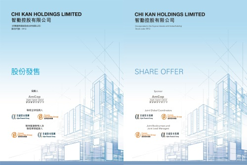 Chi Kan Holdings Limited Announces Details of Proposed Listing on the Main Board of SEHK