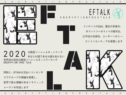 EFTalkが世界的に正式に発表―最も価値のある暗号分散型ソーシャルプラットフォームとトークン