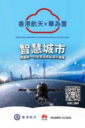 聯手華為 香港航天股價大熱漲1044% 進軍「星鏈」打造智慧城市