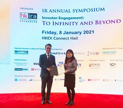 香港投資者關係協會首個線上投資者關係年度座談會圓滿舉行 市場反應熱烈