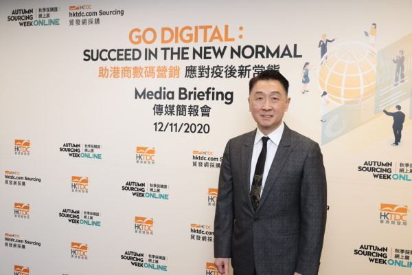 Hong Kong Trade Development Council (HKTDC) Deputy Executive Director Benjamin Chau said the HKTDC has launched various initiatives, including the revamped hktdc.com Sourcing platform and its HKTDC Autumn Sourcing Week | ONLINE (ASWO) virtual fair, to help small and medium-sized enterprises (SMEs) adapt to digital-sourcing models in the post-pandemic new normal and assist them in capturing global business opportunities.