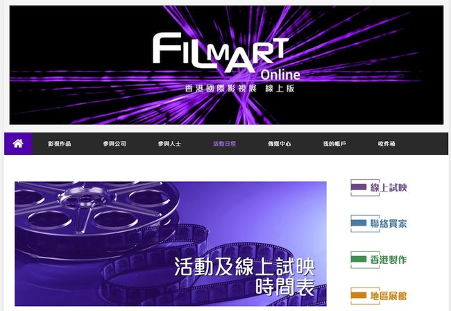 25th FILMART opens today as online event