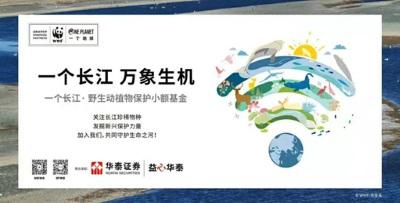 保護生命長江,HTSC與世界自然基金會持續支持本土團隊點亮星星之火