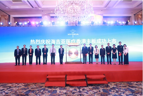 Hygeia Healthcare Successfully Listed on Main Board of SEHK, Further Strengthen Its Leading Market Position