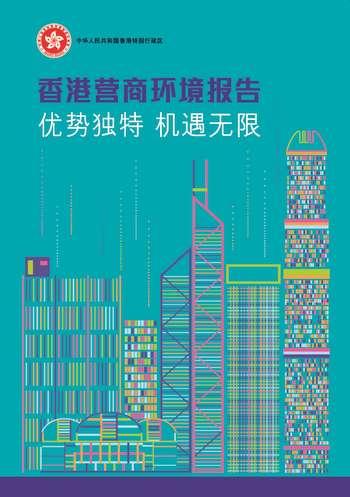 香港投资推广署:香港特别行政区政府发布的《香港营商环境报告》介绍香港独特营商优势及无限商机