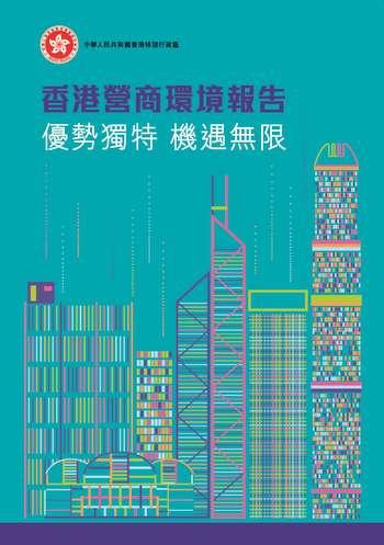 投資推廣署:政府發布的《香港營商環境報告》介紹香港獨特營商優勢及無限商機