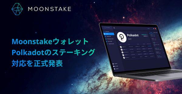 Moonstake、Polkadot(DOT)のステーキングサービスを開始!