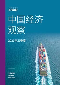 畢馬威中國發佈2021年三季度《中國經濟觀察》