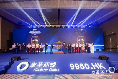 中国领先的独立临床特检服务提供商康圣环球于香港联合交易所主板成功上市