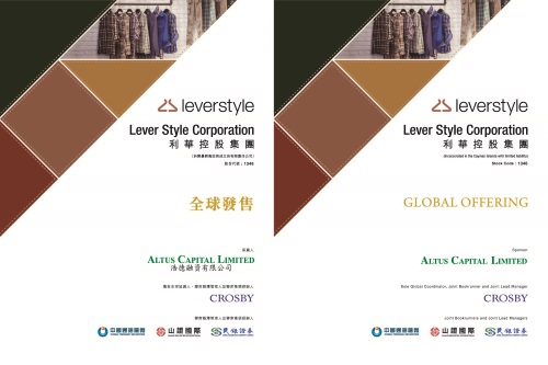 Lever Style Corporation Announces Details of Proposed Listing on the Main Board of The Stock Exchange of Hong Kong Limited