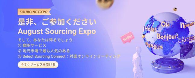 Made-in-China.com:最新のテクノロジーでエキスポのオンラインショッピング体験をお届けします