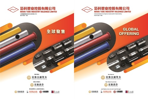 Maike Tube Industry Holdings Limited  Announces Details of Proposed Listing on the Main Board of  The Stock Exchange of Hong Kong Limited