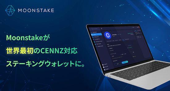 Moonstake ウェブ・ウォレットでCENNZのステーキング開始