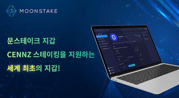 문스테이크 웹 지갑에서 CENNZ 스테이킹 서비스 시작 공식 발표