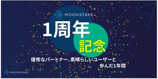Moonstake1周年を迎える 1年で世界トップ10のステーキングプロバイダーに急成長