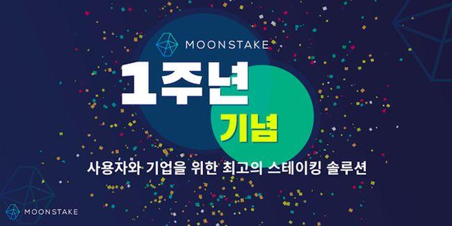 문스테이크, 창업 1주년 기념! 1년만에 세계 10대 스테이킹 업체로 급성장