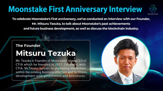 Moonstake First Anniversary - Special Interview with Founder Mitsuru Tezuka