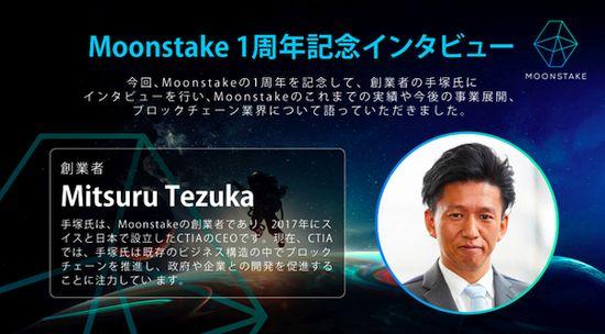 Moonstake 1周年記念 創業者・手塚満氏スペシャルインタビュー