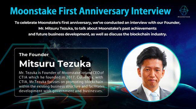 Moonstake 1주년 기념 - 창립자인 Mitsuru Tezuka 씨와의 특별 인터뷰