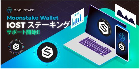 Moonstake WalletがIOSTのステーキングサービス提供開始
