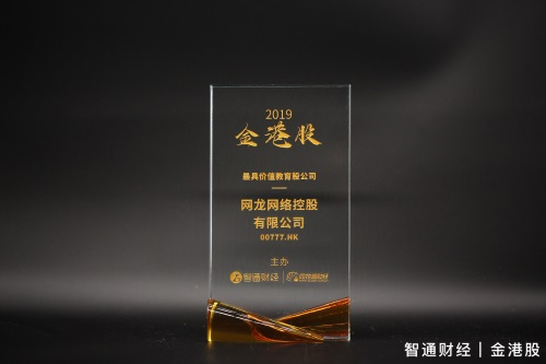 "NetDragon Wins ""The Best Value Education Stock"" at Golden Hong Kong Stocks Awards 2019"