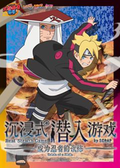 Japanese live entertainment company, SCRAP, enters China market with real-life immersive NARUTO game collaboration