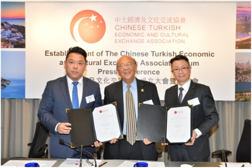 Establishment of Chinese Turkish Economic and Cultural Exchange Association