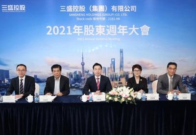 三盛控股2021年股东周年大会顺利召开