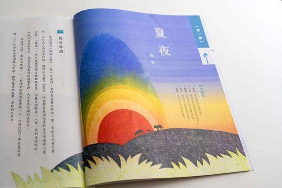 日本のイラストレーターと台湾康軒版教科書 日本と台湾の越境コラボレーションで台湾の古典的なテキストに新しい読書体験