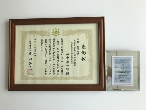 TANAKA Selected in Ministry of Economy, Trade, and Industry's 2020 Global Niche Top Companies