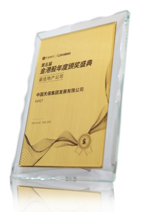 中国天保集团荣获金港股「最佳地产公司」大奖