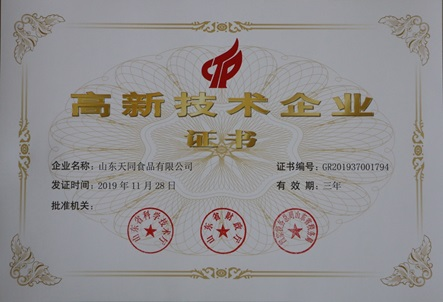 Tianyun International Recognised as National Level High and New Technology Enterprise (HNTE)