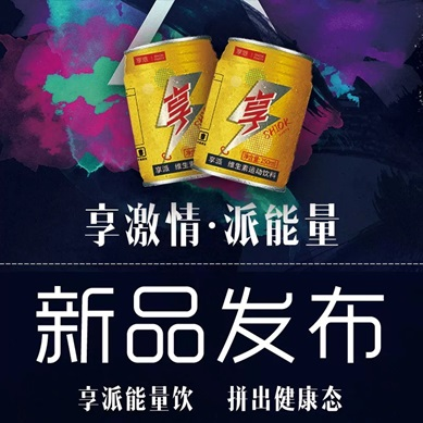 A Grand Opening of Tianyun International's Own Brand New Series Sport Beverages with Fruit Juice and Vitamins
