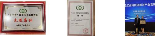 天韵國際榮獲中國輕工業聯合會頒發「『十三五』輕工行業科技創新先進集體」及榮獲「『十三五』輕工行業科技創新先進個人」稱號