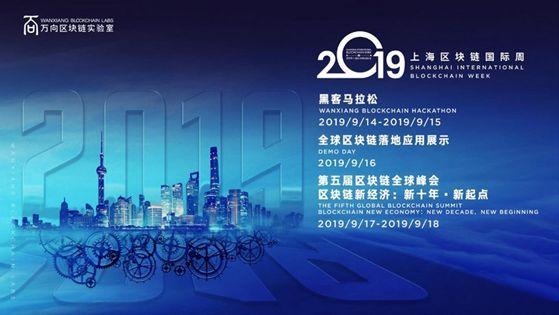 Wanxiang Global Blockchain Summit Successfully Held in Shanghai