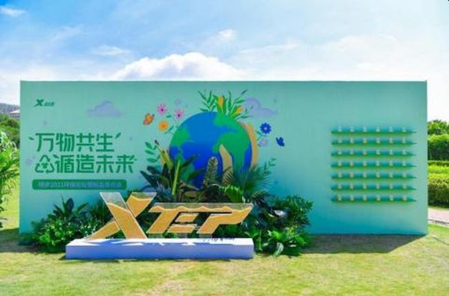 Clothing That Was Planted: Xtep Launches New PLA T-Shirts