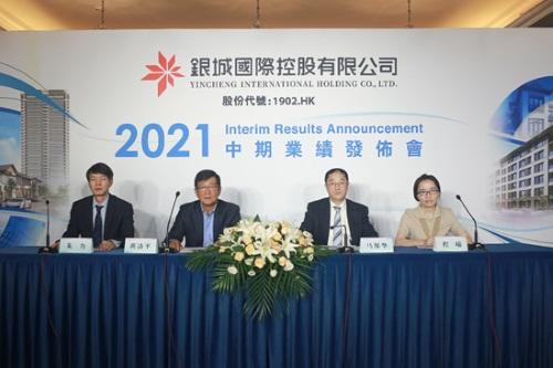银城国际控股公布2021年中期业绩