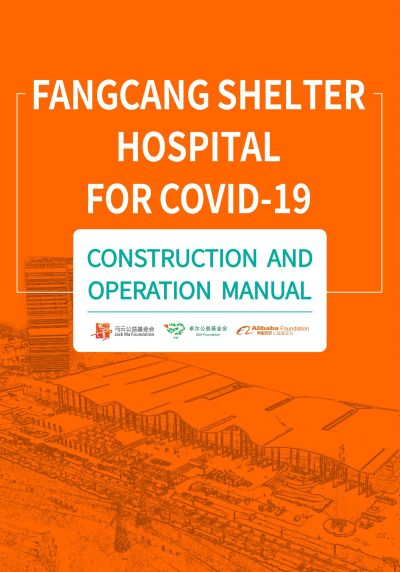 ZALL Foundation partners Alibaba to launch ebook on Fangcang shelter hospitals in the fight against COVID-19