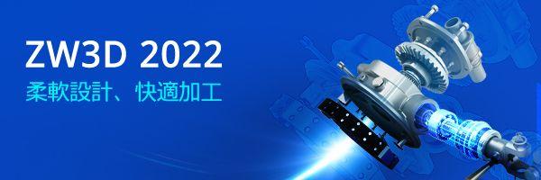 ZW3D 2022:そばにある次世代のCAD/CAM機能