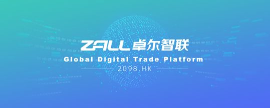 ZALL Makes Headway in Global Digital Trade with New Strategic Rebrand
