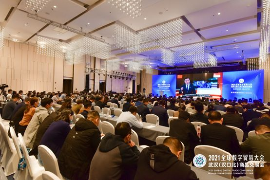 """Driving the Digital Economy - The 2021 Global Digital Trade Conference and Wuhan (Hankoubei) Commodities Fair thematic event """"Digital Trade and Technology"""" held in Wuhan, Hubei"""